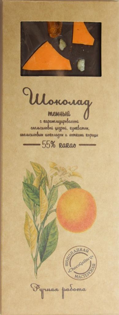 Шоколад Алиса: тёмный 55% шоколад с карамелизированной апельсиновой цедрой, кумкватом, вкраплениями апельсинового шоколада и нотками корицы