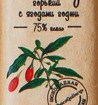 Шоколад горький с ягодами годжи