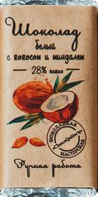 Шоколад белый 25г с кокосом и миндалем