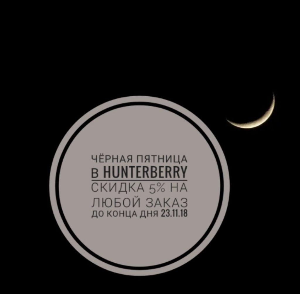 Черная пятница в Hunterberry