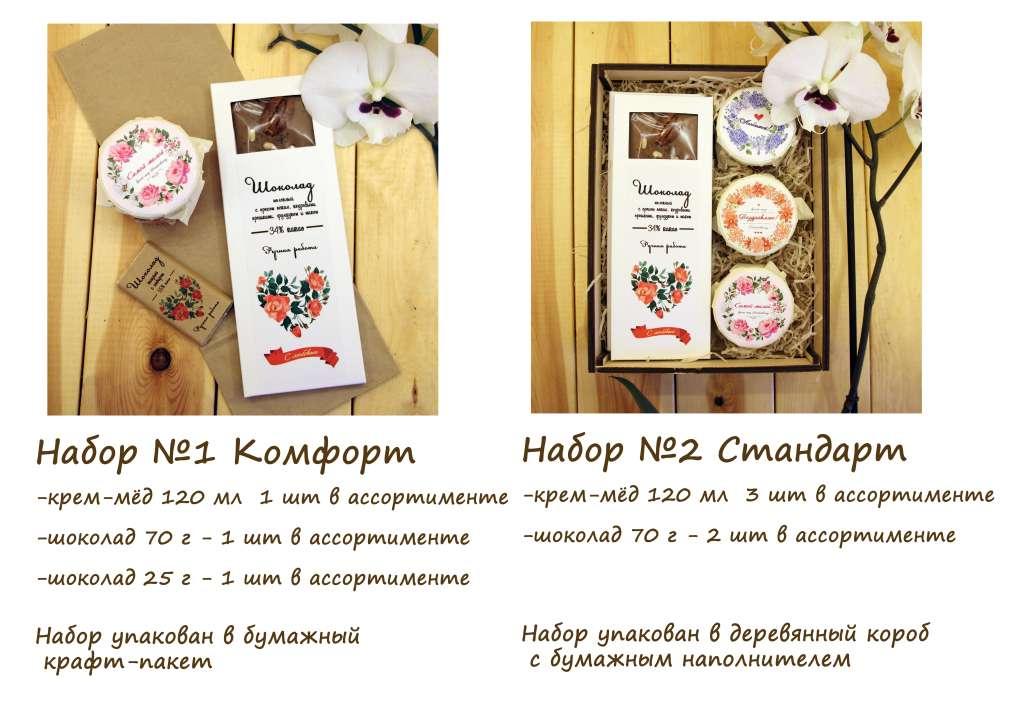 Подарочные наборы с крем-медом и шоколадом. Весеннее предложение