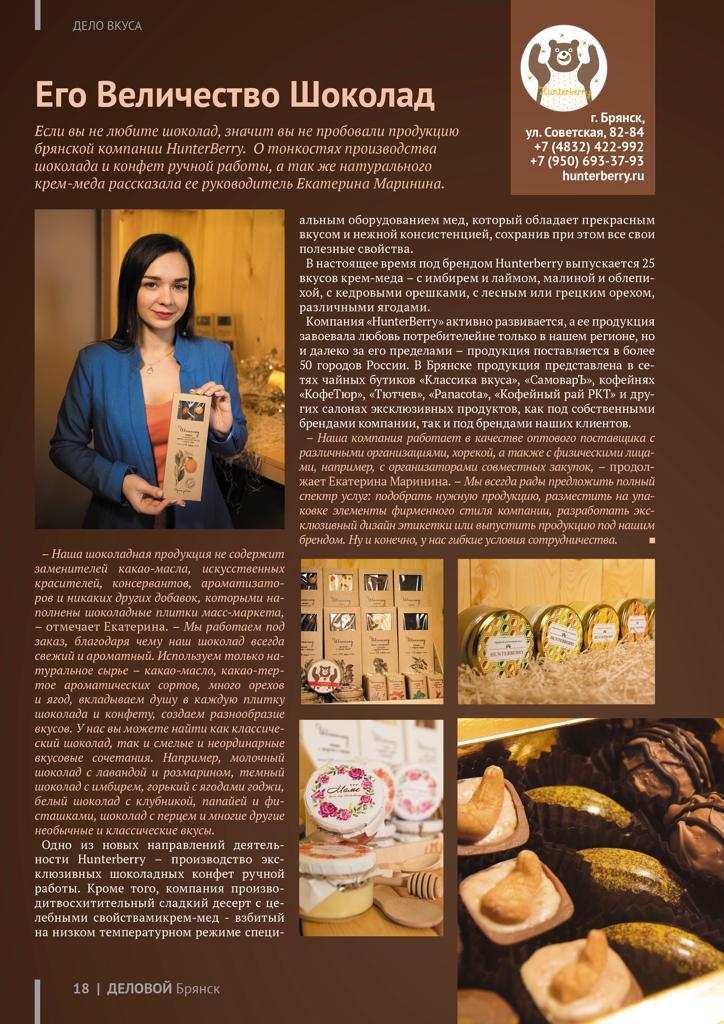 Hunterberry в журнале Деловой Брянск №1 за 2019