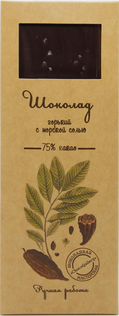Афолариби — горький шоколад с морской солью