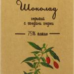 Таисия — горький шоколад с ягодами годжи