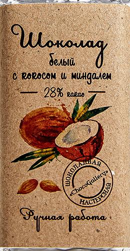 Шоколад белый с кокосом и миндалем