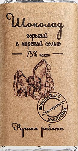 Шоколад горький с морской солью
