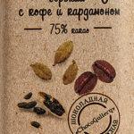 Шоколад горький с кофе и кардамоном
