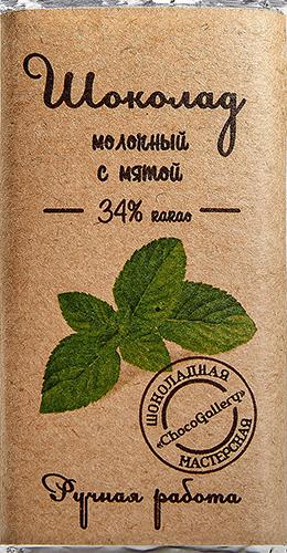 Шоколад молочный с мятой