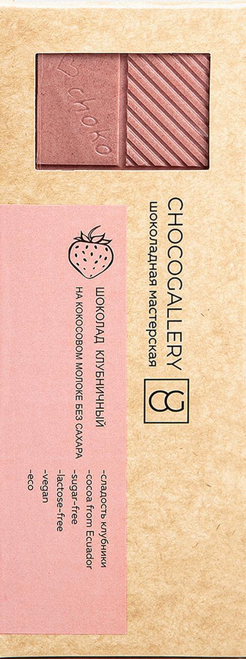 Шоколад клубничный 35% на кокосовом молоке без сахара