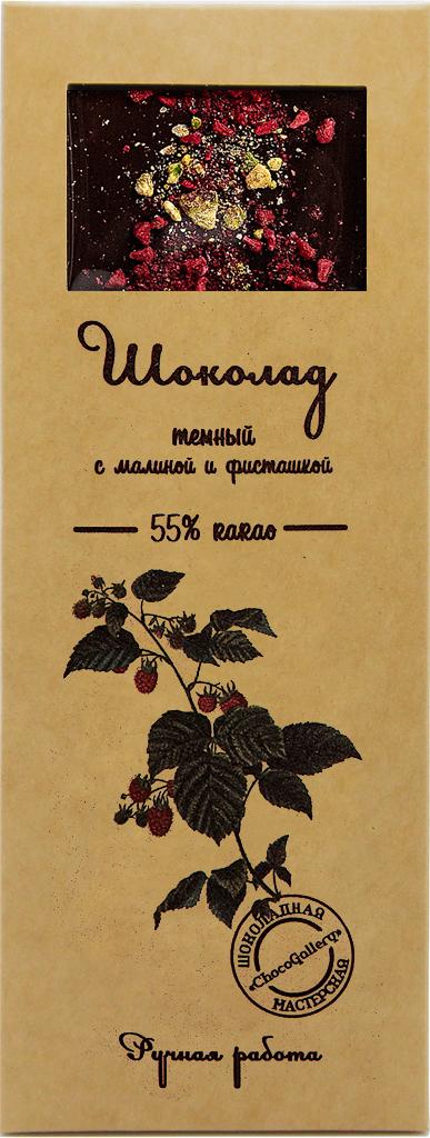 Рокси — тёмный 55% шоколад с малиной и фисташкой