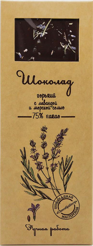 Василиса — горький 75% шоколад с лавандой и морской солью